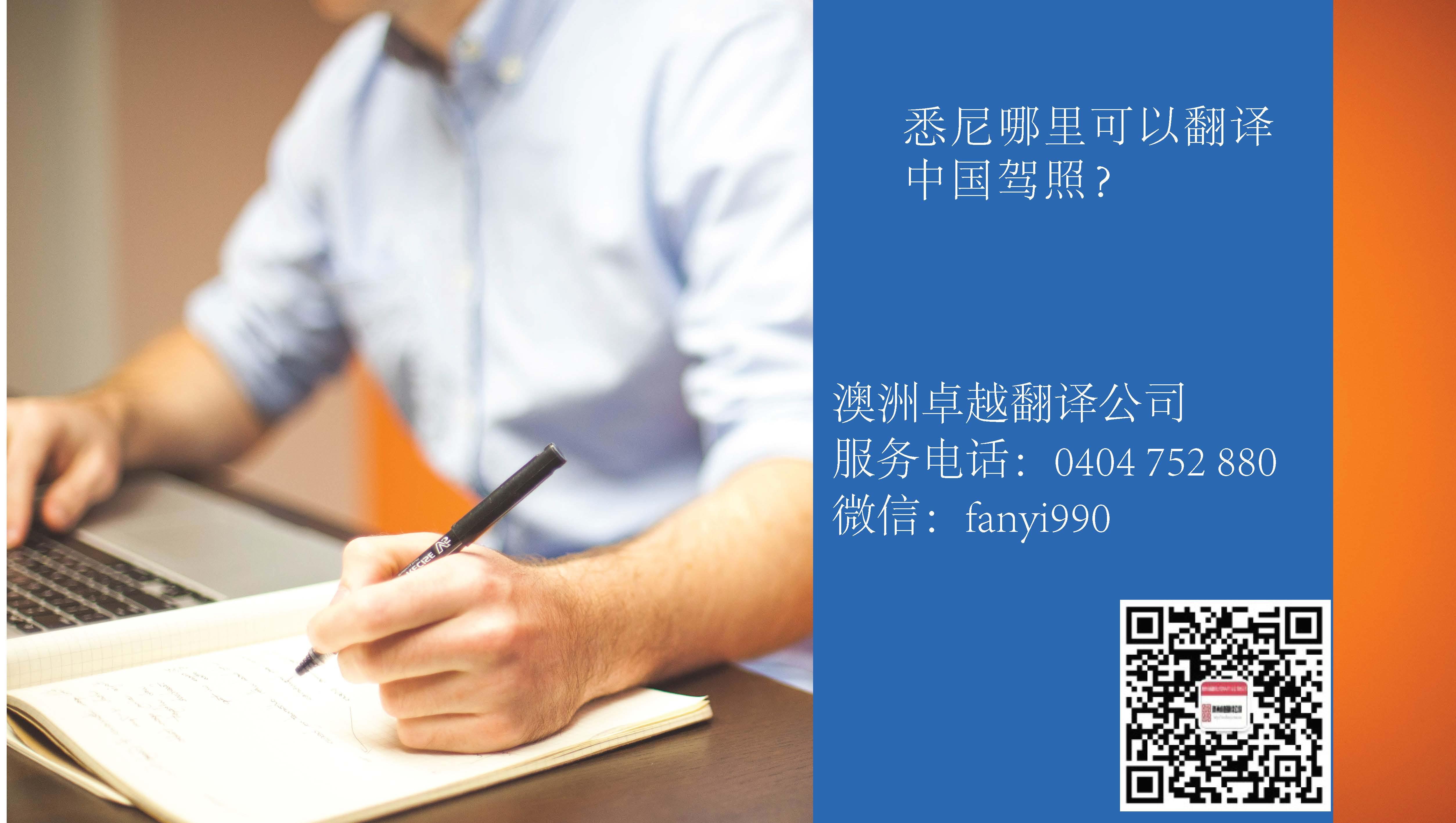 悉尼哪里翻译中国驾照?