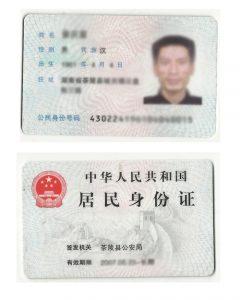 澳洲身份证翻译