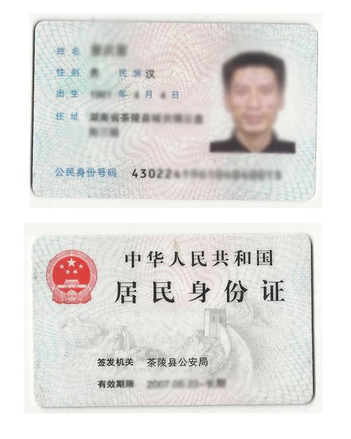 身份证翻译公证