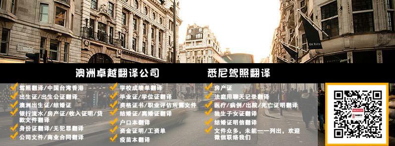 悉尼NAATI三級翻譯服務