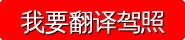 中国驾照翻译澳洲使用全攻略——如何用中国大陆驾照在澳洲开车