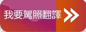 台湾國際駕照澳洲可使用吗?