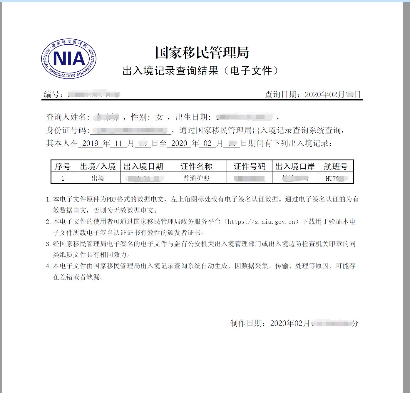 出入境记录查询结果翻译NAATI