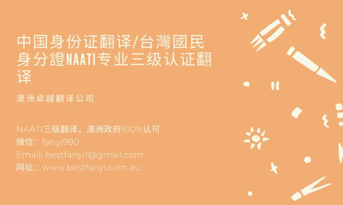 中国身份证翻译_台灣國民身分證NAATI专业三级认证翻译