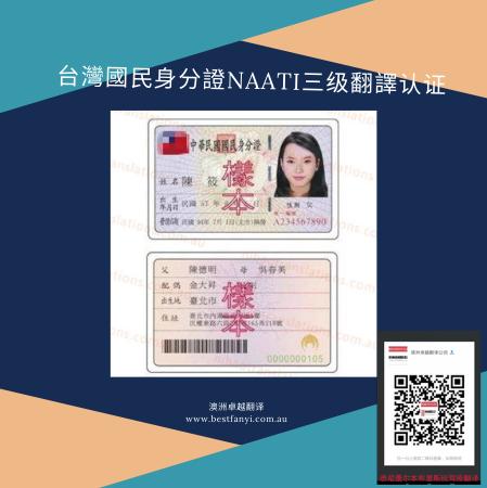 台灣國民身分證NAATI三级翻譯认证
