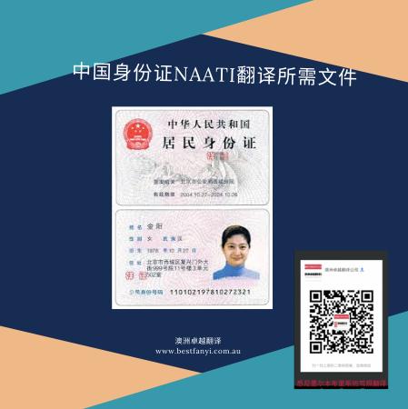 中国身份证NAATI三级翻译认证