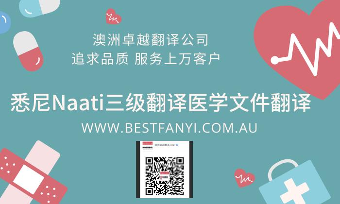 悉尼Naati三级翻译医学文件翻译