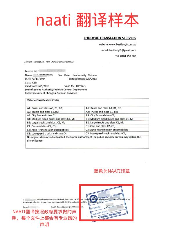 悉尼身份证翻译