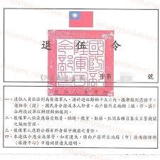 naati 台灣退伍令翻譯所需文件