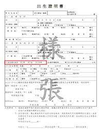 taiwan birth certificate sample